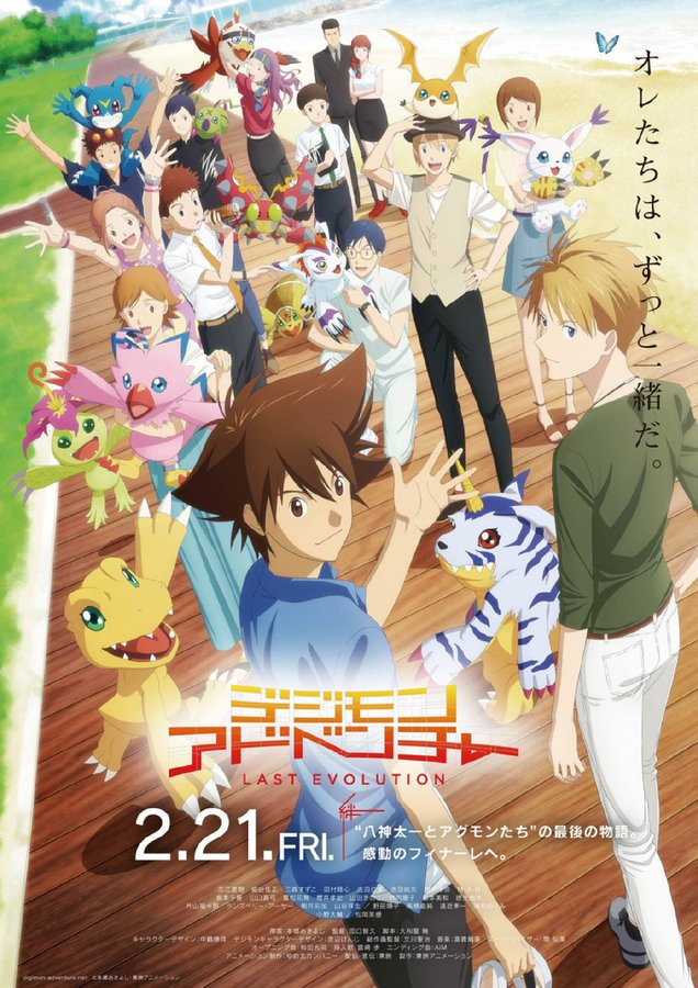 Digimon-Adventure-Last-Evolution-Kizuna-poster