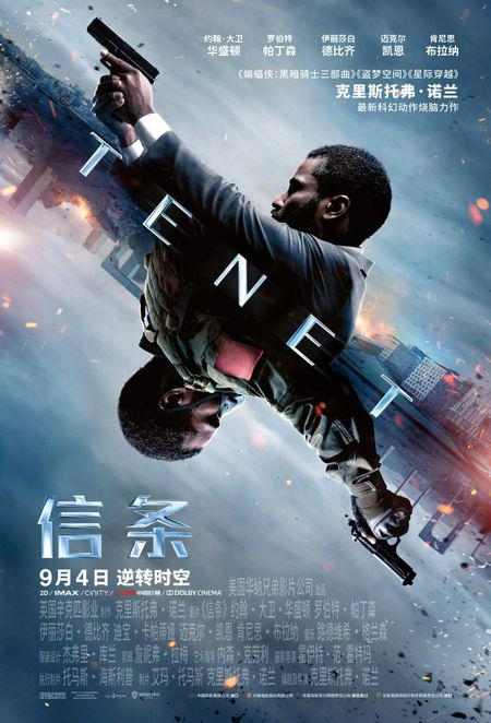 tenet-chinese-poster